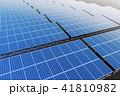 ソーラーパネル 発電施設 メガソーラーのイラスト 41810982