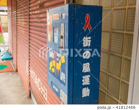 避妊具の自動販売機 41812466