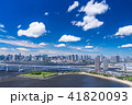 《東京都》東京ウォーターフロント・都市風景 41820093