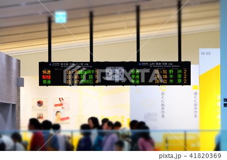 京都鉄道博物館 41820369