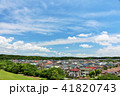 青空 夏 住宅街の写真 41820743