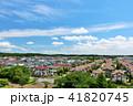 青空 夏 住宅街の写真 41820745