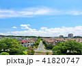 青空 夏 住宅街の写真 41820747