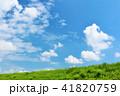 青空 雲 夏の写真 41820759