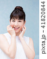 女性 笑顔 スキンケアの写真 41820844