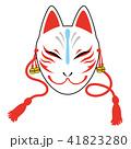 狐のお面イラスト 41823280