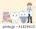 マンガ デンタル 歯科のイラスト 41829415