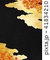 雲 紅葉 金色のイラスト 41834210