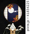 十五夜 中秋の名月 月見団子のイラスト 41834225