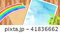 虹 背景素材 青空のイラスト 41836662