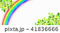 虹 背景素材 水彩のイラスト 41836666