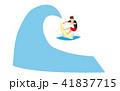 サーフィン サーファーと波 41837715