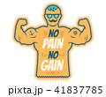 No ダメ 苦しみのイラスト 41837785