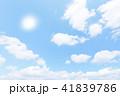 青空 空 雲の写真 41839786