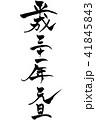 三十一年 書き文字 墨文字のイラスト 41845843