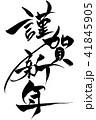 謹賀新年 賀詞 年賀状素材のイラスト 41845905