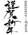 謹賀新年 賀詞 年賀状素材のイラスト 41845906