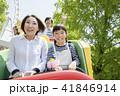 家族旅行 遊園地 ジェットコースター 41846914