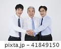ビジネスマン 実業家 会社員の写真 41849150