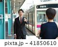 ビジネスウーマン 駅 ビジネスマンの写真 41850610