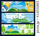 エネルギー 緑 力のイラスト 41850865