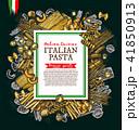 イタリア イタリアン イタリア語のイラスト 41850913