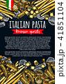 パスタ イタリアン イタリア風のイラスト 41851104