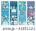 メディカル 医学 薬のイラスト 41851121