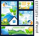 エネルギー 緑 ベクトルのイラスト 41851153