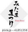 みたままつり・Mitama Matsuri(筆文字・手書き) 41851358