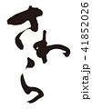 さわら 筆文字 文字のイラスト 41852026