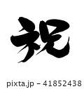 筆文字 書道 毛筆のイラスト 41852438