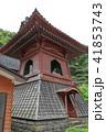 蚶満寺 41853743