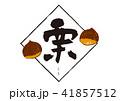 栗 筆文字 文字のイラスト 41857512