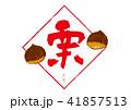 栗 筆文字 文字のイラスト 41857513