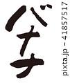 バナナ 筆文字 文字のイラスト 41857517
