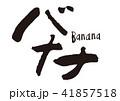 バナナ 筆文字 文字のイラスト 41857518