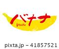 バナナ 筆文字 文字のイラスト 41857521