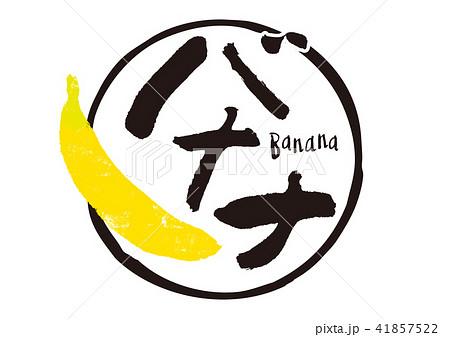 バナナ 筆文字 41857522