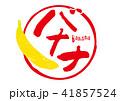 バナナ 筆文字 文字のイラスト 41857524