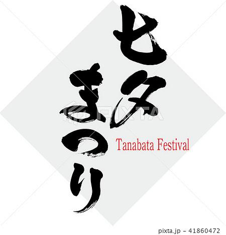 七夕まつり・Tanabata Festival(筆文字・手書き) 41860472