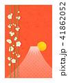 年賀状 初日の出 富士山のイラスト 41862052