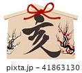絵馬 亥 亥年のイラスト 41863130