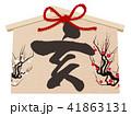 絵馬 亥 亥年のイラスト 41863131