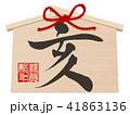 絵馬 亥 亥年のイラスト 41863136