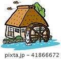 水車小屋 41866672