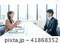 ビジネス 面接 ビジネスマンの写真 41868352