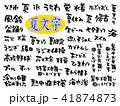 夏 筆文字 手書きのイラスト 41874873
