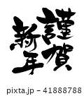 筆文字 漢字 墨文字のイラスト 41888788