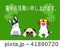 暑中見舞いテンプレート サングラスの犬 41890720